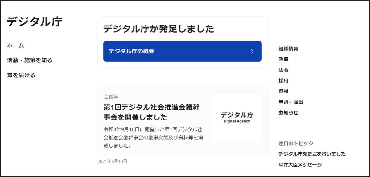 f:id:apicode:20210916091057p:plain