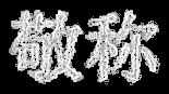 f:id:apokaru:20160813153535p:plain