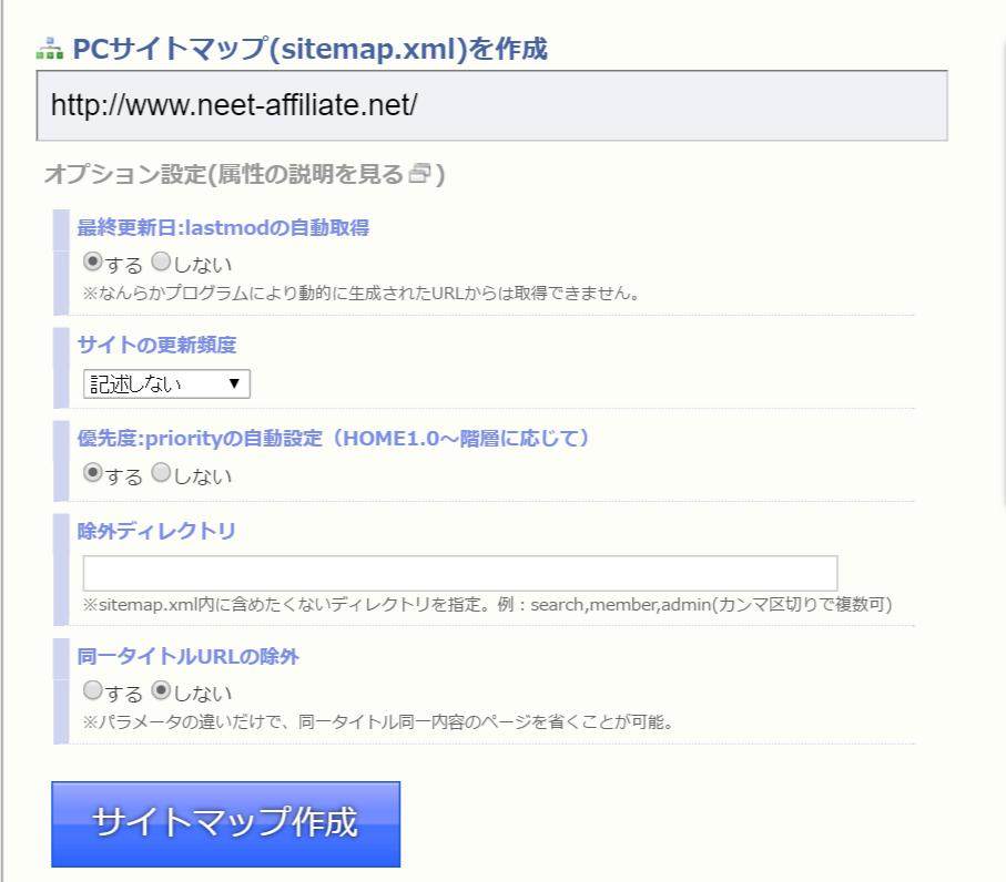seo対策 記事がgoogleの検索結果に表示されない時の対処法