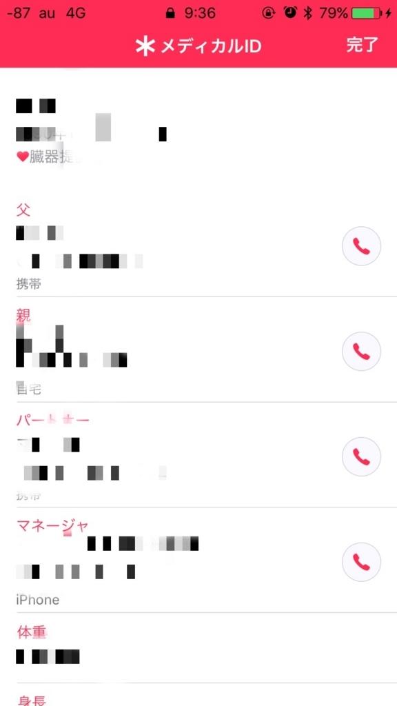 f:id:app-value:20170809095239j:plain