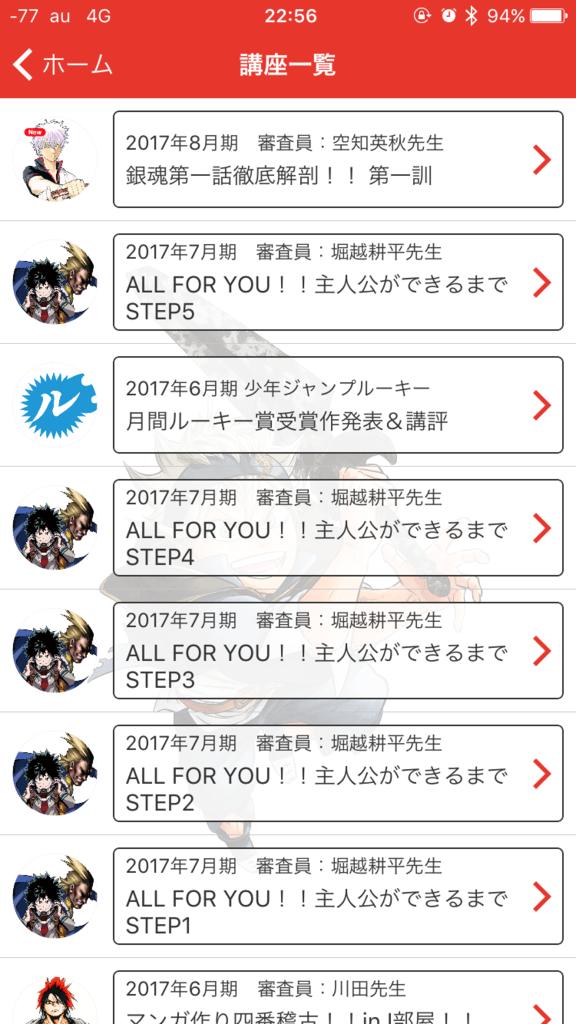 f:id:app-value:20170811230137p:plain