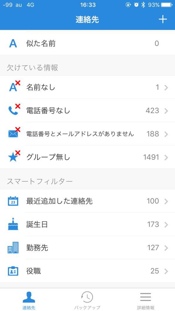f:id:app-value:20170815163945p:plain