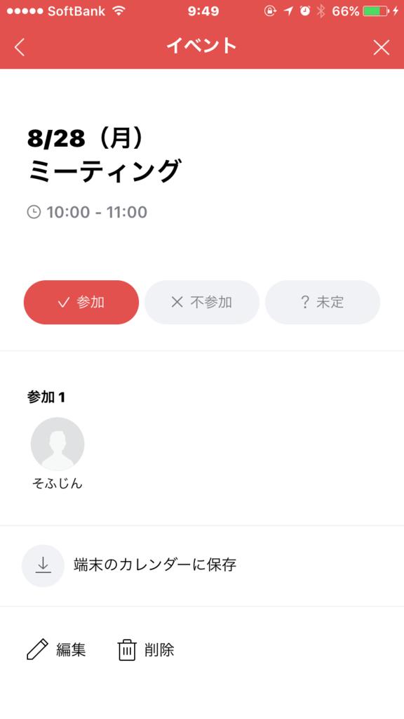 f:id:app-value:20170818095843p:plain