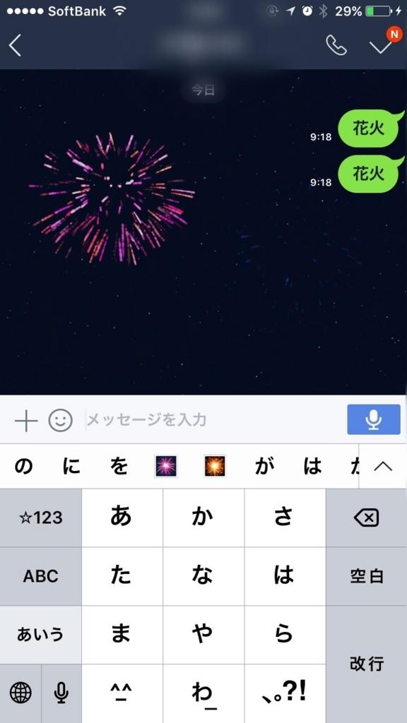 f:id:app-value:20170818100324j:plain