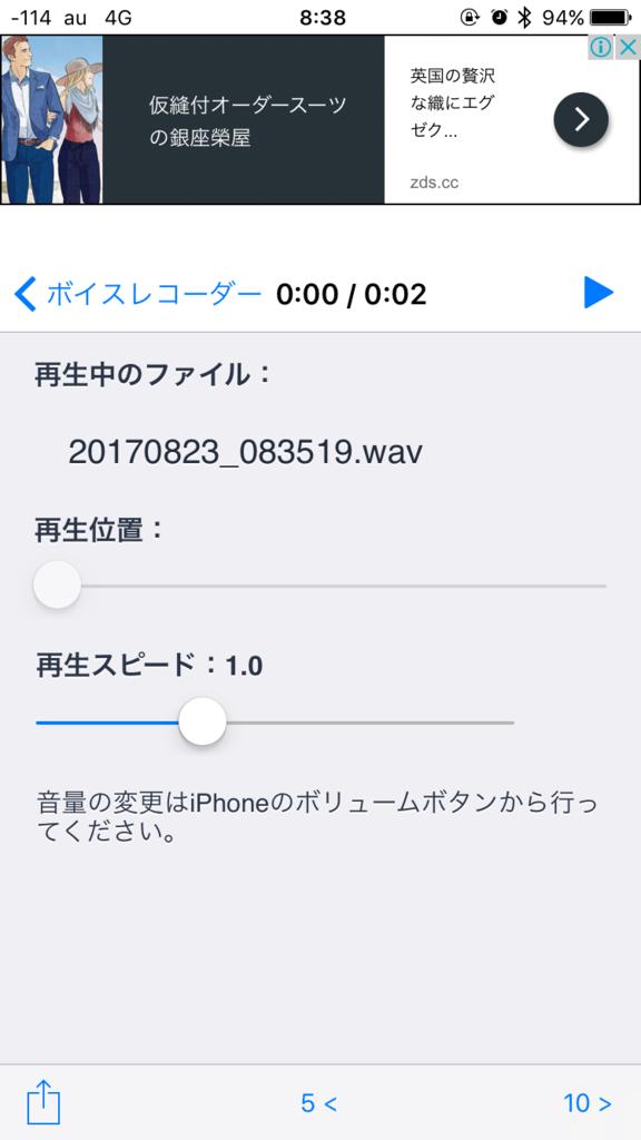 f:id:app-value:20170823213922p:plain
