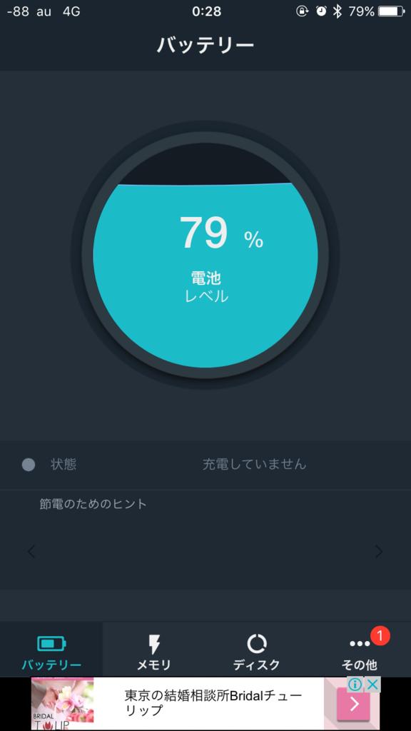 f:id:app-value:20170824123609p:plain