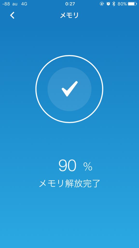f:id:app-value:20170824123715p:plain