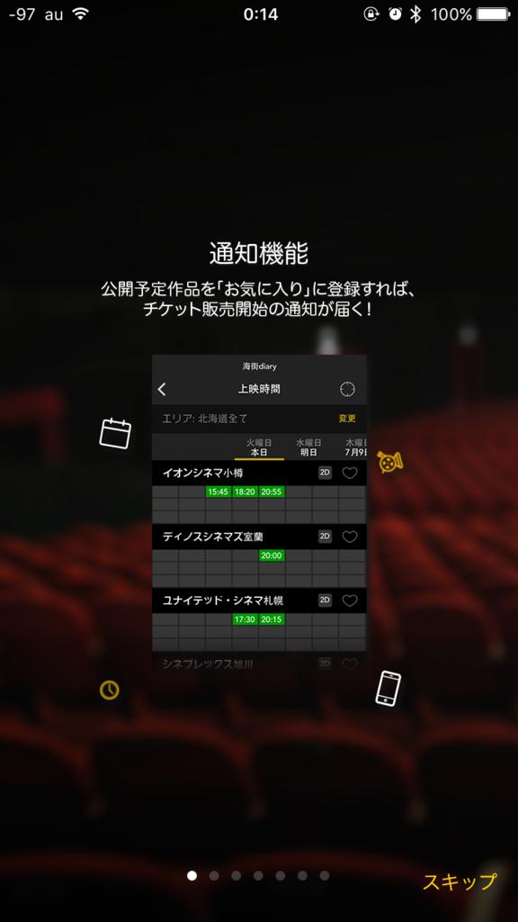 f:id:app-value:20170831123742p:plain