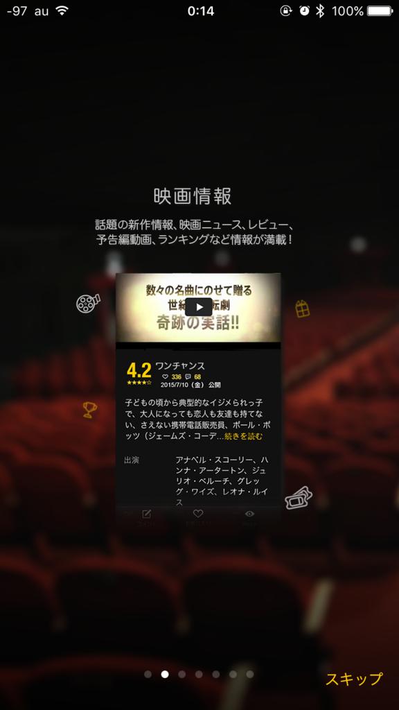 f:id:app-value:20170831123851p:plain