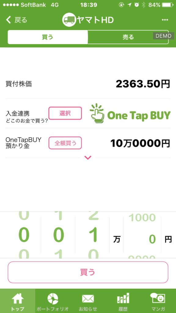 f:id:app-value:20170901210701p:plain