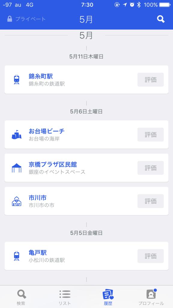 f:id:app-value:20170905075843p:plain