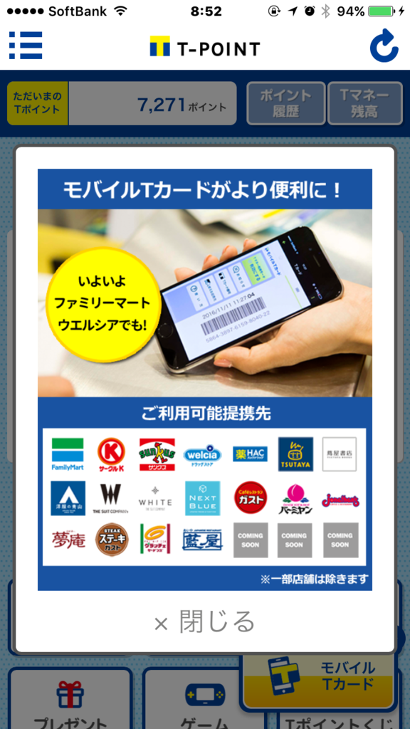 f:id:app-value:20170908110824p:plain