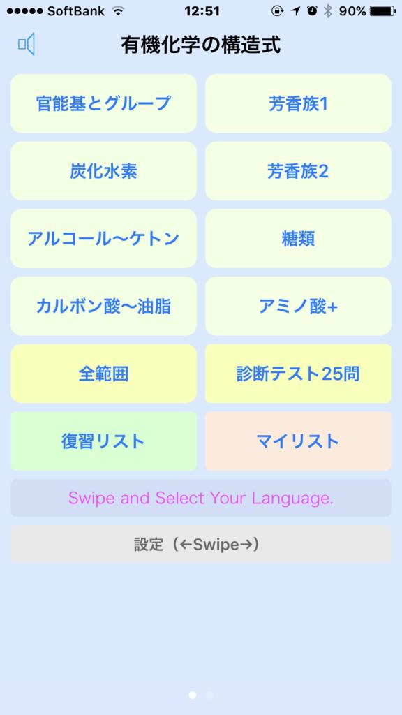 f:id:app-value:20170908120144p:plain