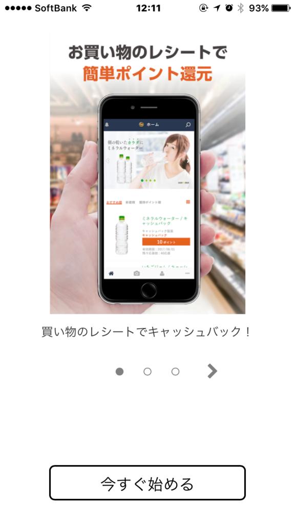 f:id:app-value:20170915084603p:plain
