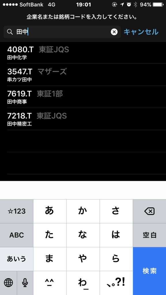 f:id:app-value:20170915090947p:plain