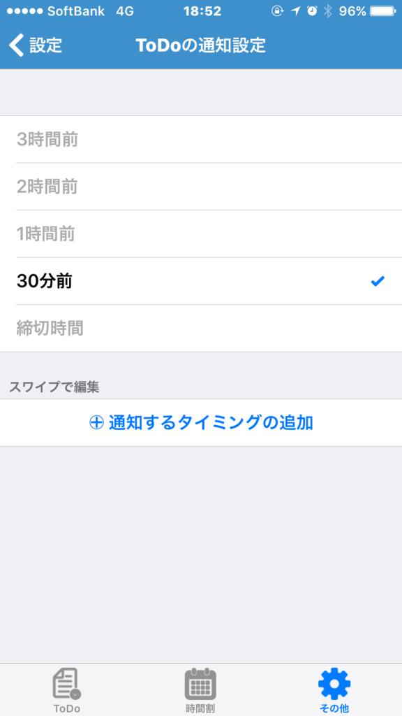 f:id:app-value:20170925185627p:plain