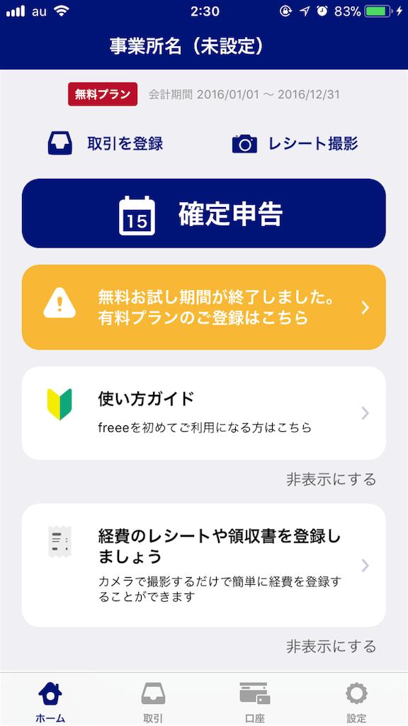 f:id:app-value:20180114023727p:image