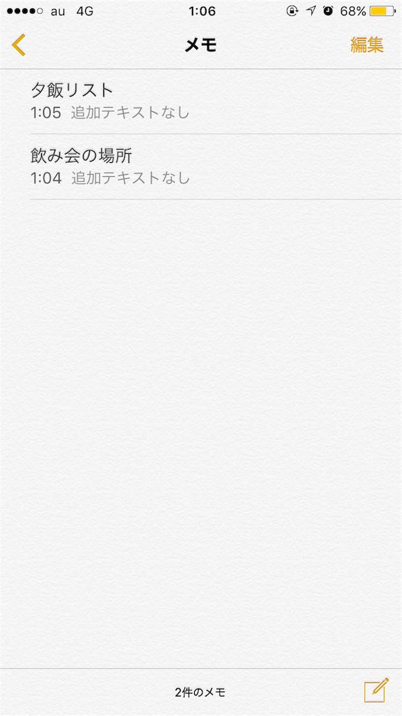 f:id:app-value:20180117010707p:image