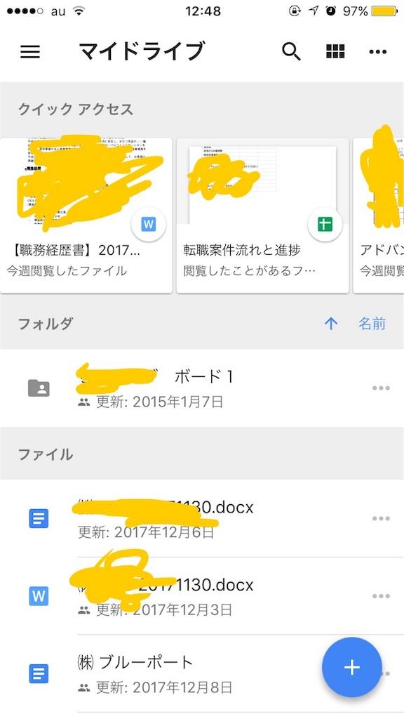 f:id:app-value:20180118125212j:image