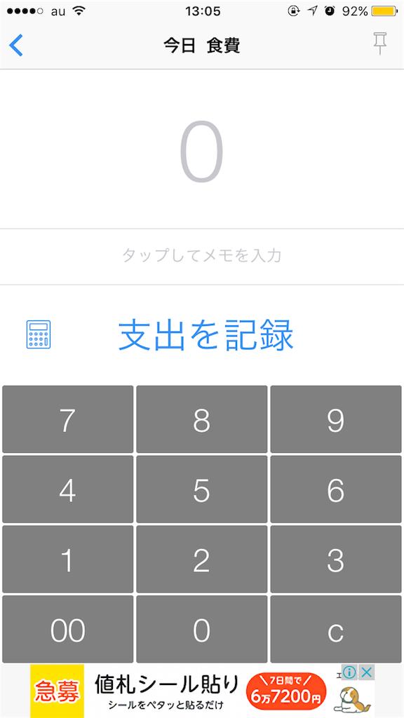 f:id:app-value:20180118130600p:image