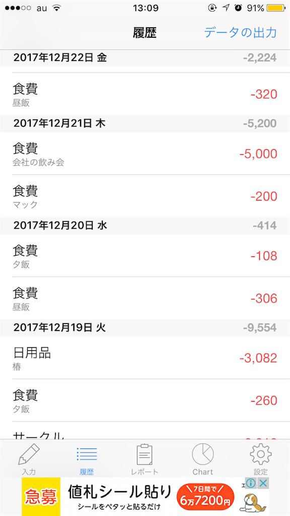 f:id:app-value:20180118130951p:image