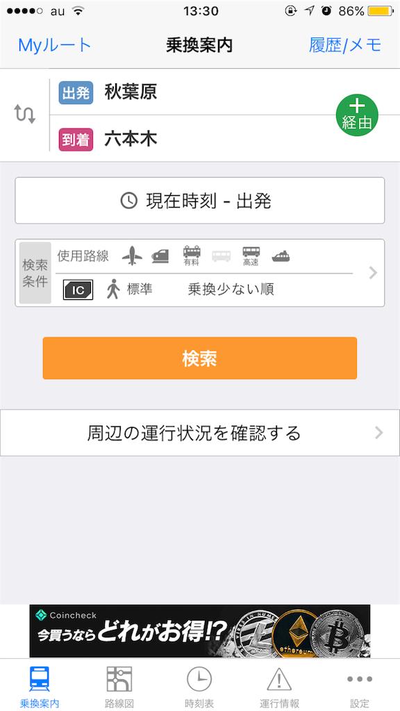 f:id:app-value:20180118133339p:image