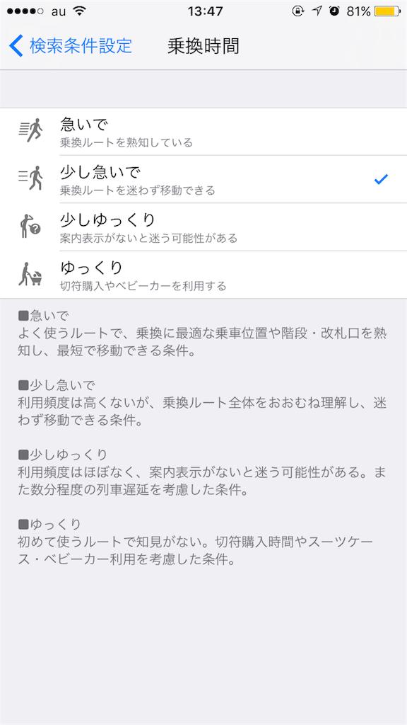 f:id:app-value:20180118134744p:image