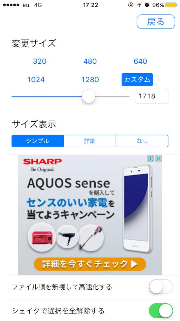 f:id:app-value:20180122172309p:image
