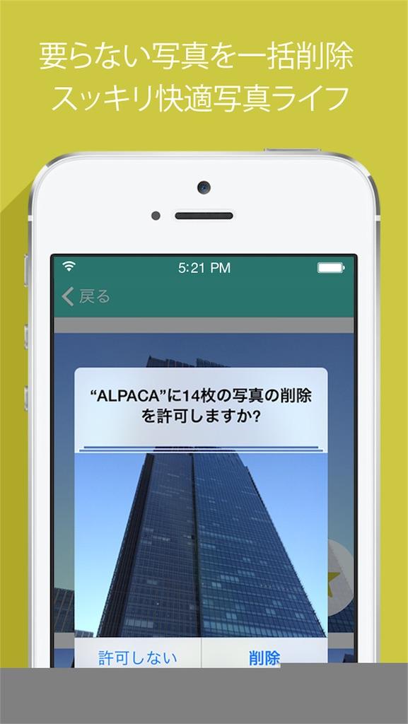 f:id:app-value:20180122184419j:image