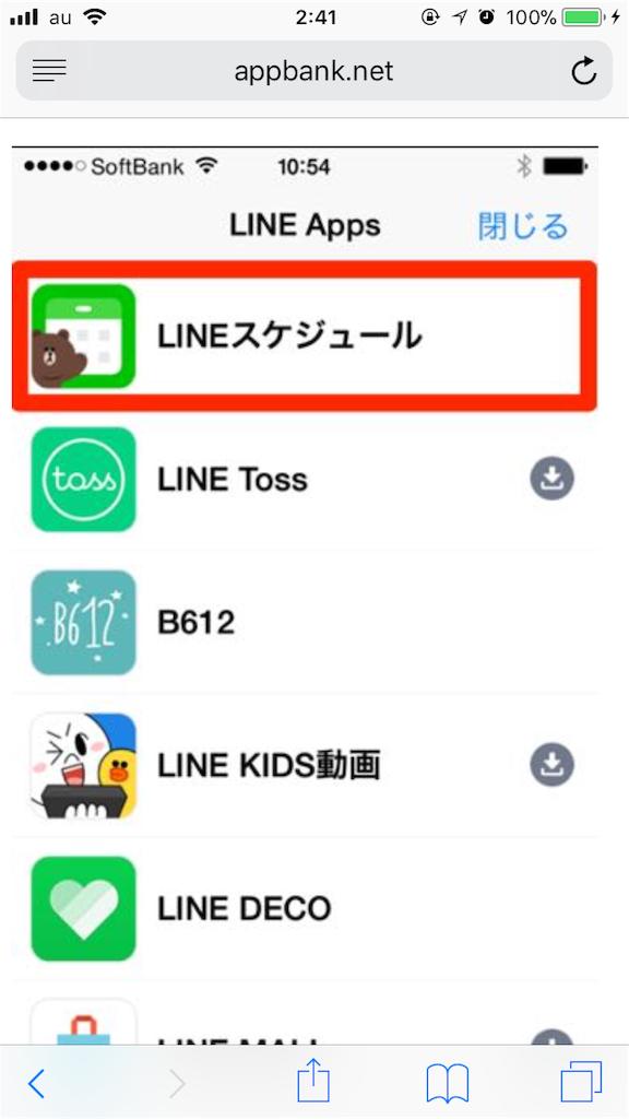 f:id:app-value:20180125024409p:image