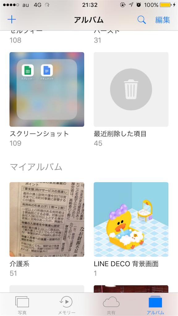 f:id:app-value:20180125213558p:image