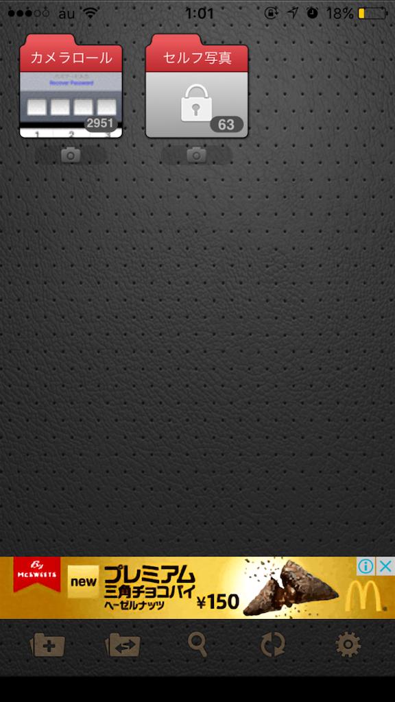 f:id:app-value:20180128010118p:image
