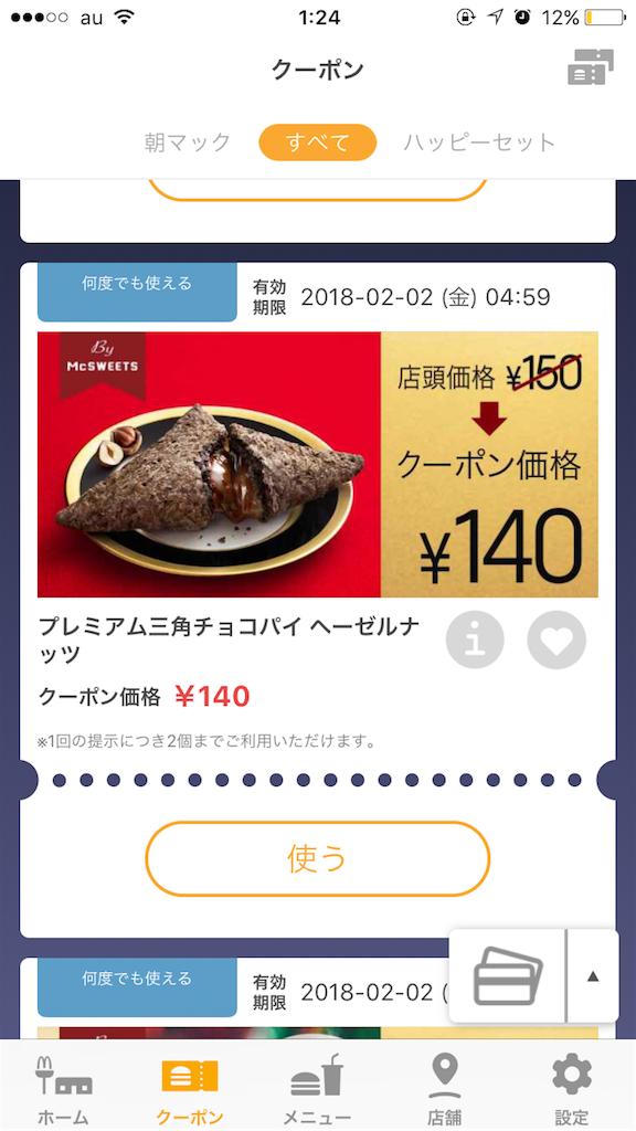 f:id:app-value:20180128012434p:image