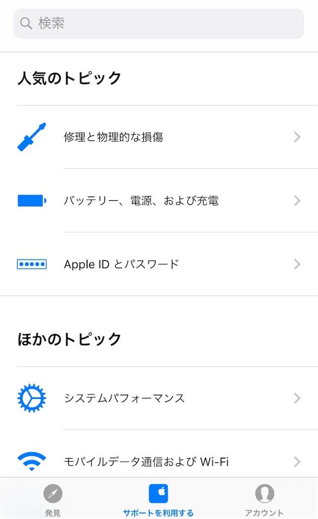 f:id:app-value:20180129193733j:image