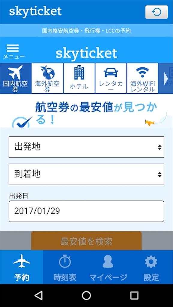 f:id:app-value:20180203101507j:image
