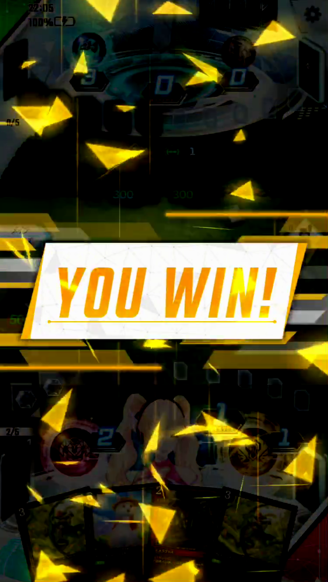 ゼノンザード 勝利