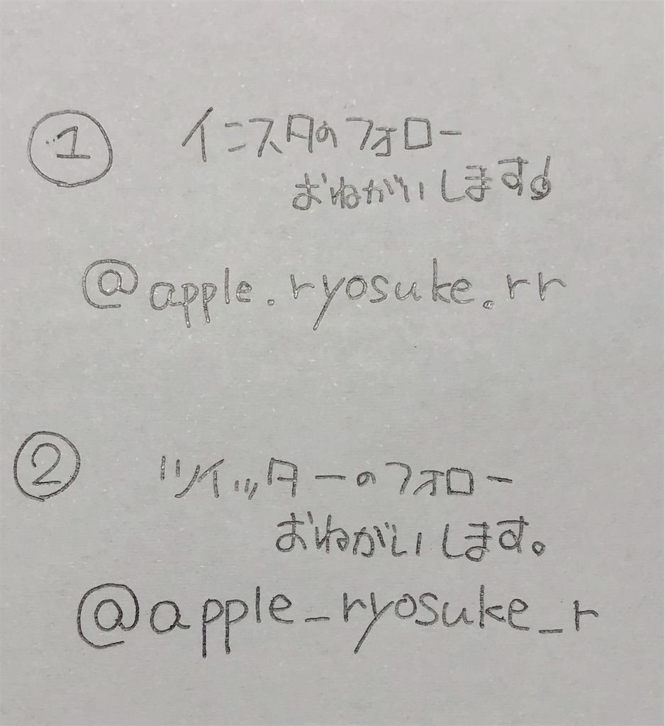 f:id:apple-ryosuke-rr:20190106214928j:image