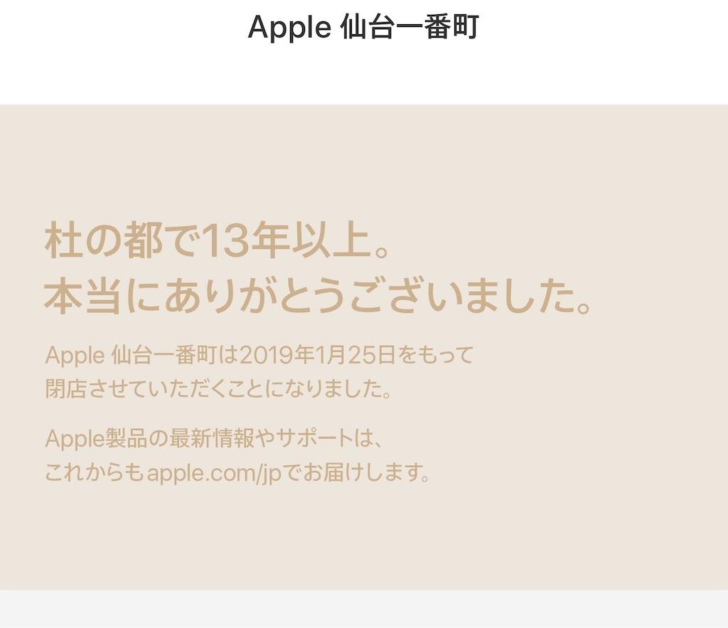 f:id:apple-ryosuke-rr:20190108200330j:image