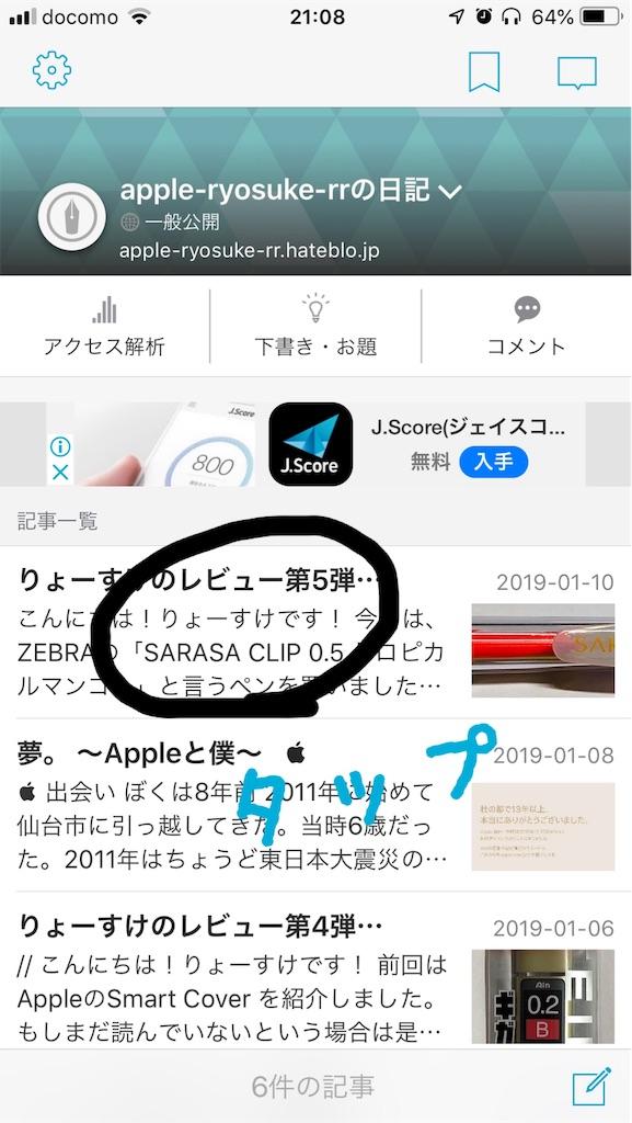 f:id:apple-ryosuke-rr:20190111211756j:image