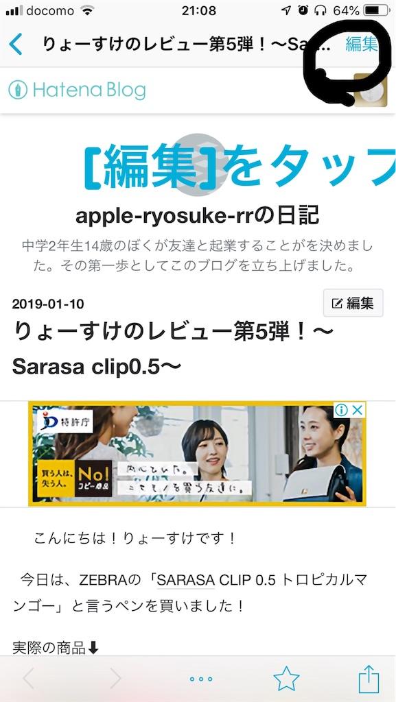 f:id:apple-ryosuke-rr:20190111211806j:image