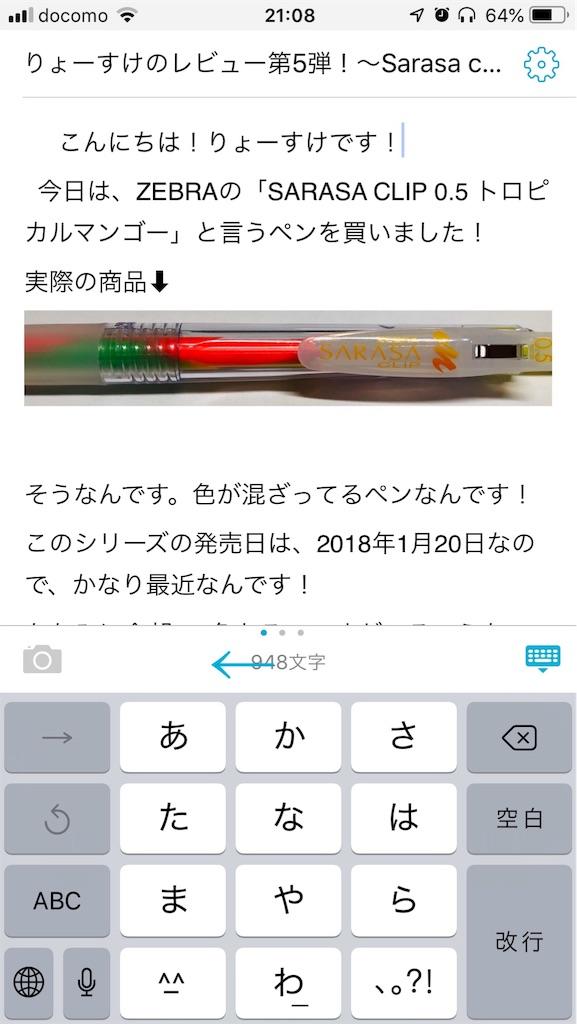 f:id:apple-ryosuke-rr:20190111212110j:image