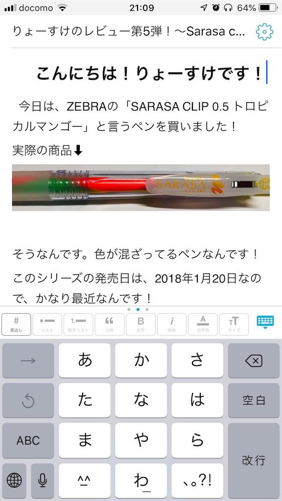 f:id:apple-ryosuke-rr:20190111212149j:image