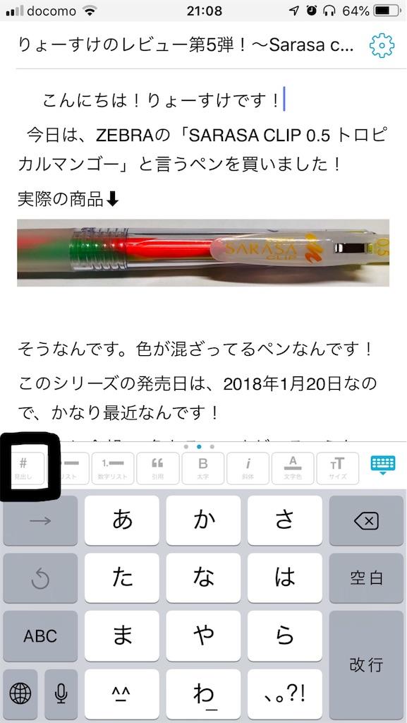 f:id:apple-ryosuke-rr:20190111212347j:image