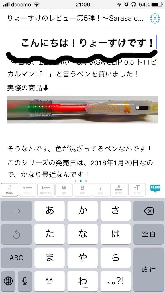 f:id:apple-ryosuke-rr:20190111212444j:image
