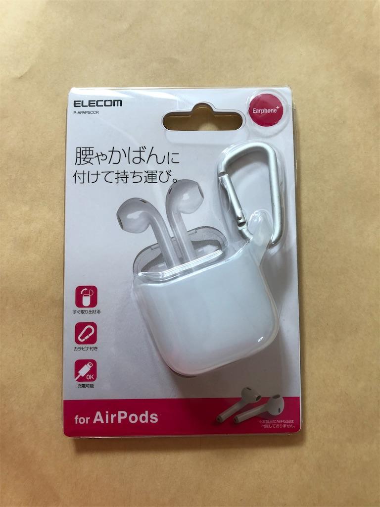 f:id:apple-ryosuke-rr:20190120230155j:image