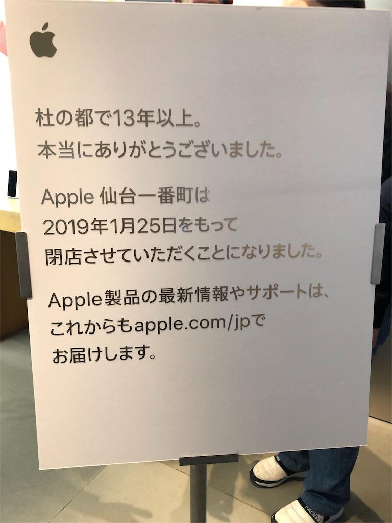 f:id:apple-ryosuke-rr:20190125203441j:image