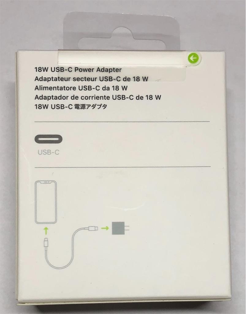 f:id:apple-ryosuke-rr:20190127204032j:image