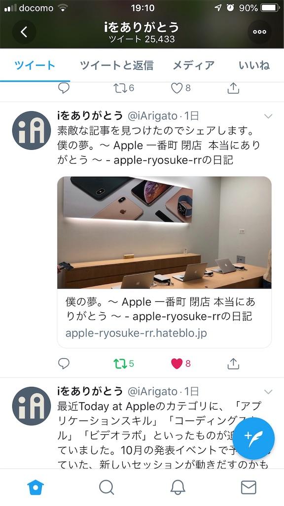 f:id:apple-ryosuke-rr:20190130215138j:image