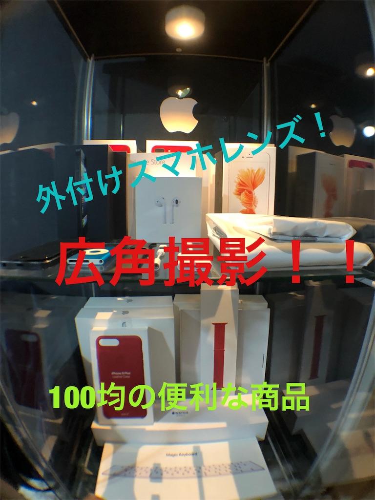 f:id:apple-ryosuke-rr:20190306225722j:image