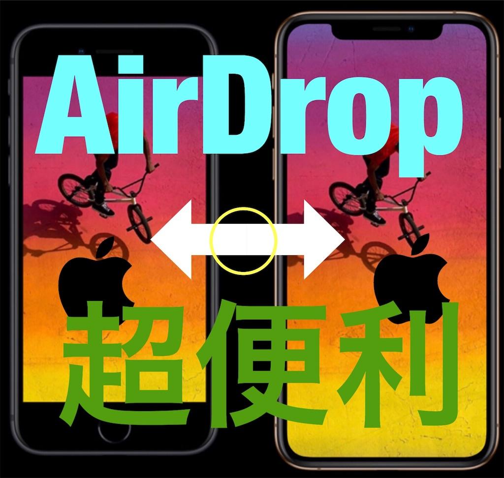 f:id:apple-ryosuke-rr:20190312204909j:image